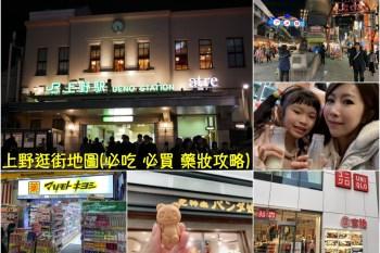 【日本】上野逛街地圖 ♥ 上野車站購物攻略 (美食+藥妝+景點+電器+超市)