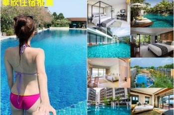 【華欣住宿推薦】華欣飯店 10間海景泳池渡假飯店 ♥ IG打卡拍照超美