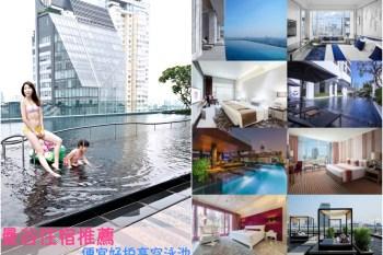【泰國】2020曼谷住宿推薦 ♥ 10間曼谷飯店 拍照超美便宜有高空泳池