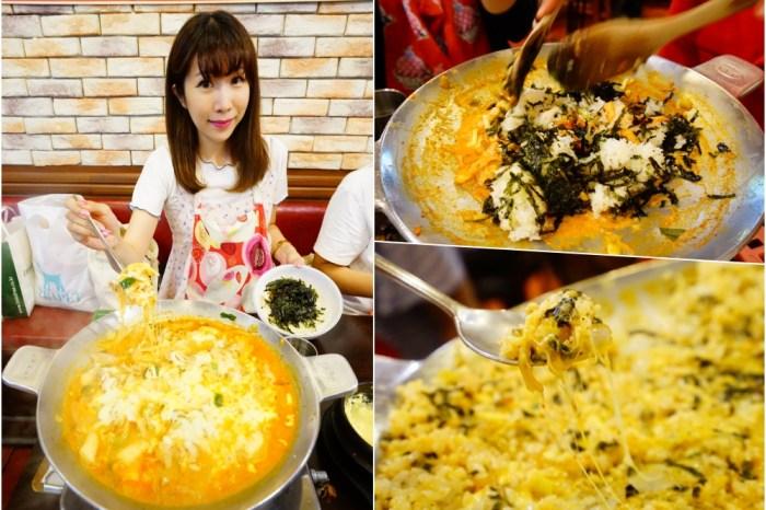 【韓國】梨大美食 梨大火飯 牽絲起司炒飯 ♥ 學生妹最愛的平價美食