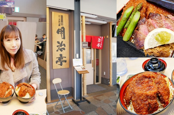 【東京輕井澤自由行】長野美食推薦 ♥ 明治亭輕井澤店。超好吃醬汁豬排飯