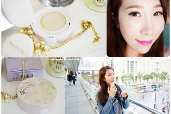 [妝容] 輕鬆畫出韓國女星級無瑕的水煮蛋肌 ♥ 韓國 THE YEON 多妍蓮花BC氣墊霜 一用就愛上