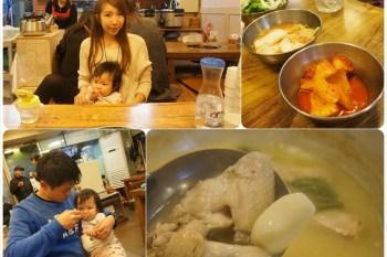 【韓國】必吃美食 韓式蔘雞湯 ♥ 消夜好選擇(近忠武路站/近飯店)