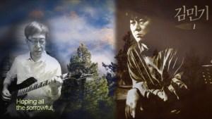 Sangnoksu by Kim Min Ki