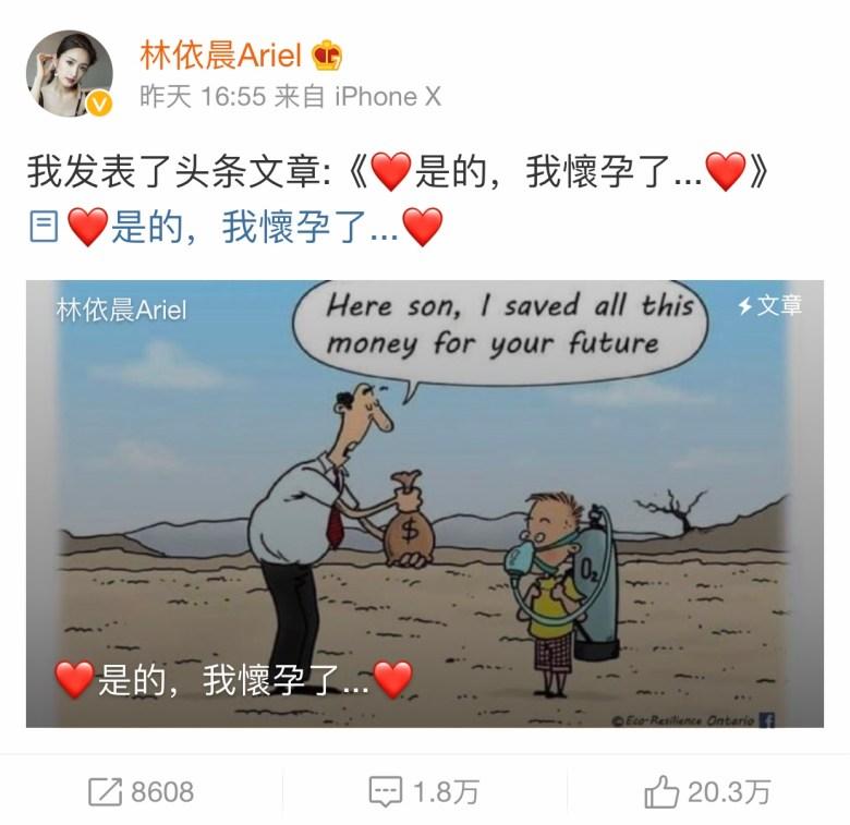 Ariel Lin Pregnant Revelation on Weibo