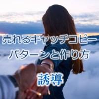 キャッチコピーのパターンと作り方【誘導】