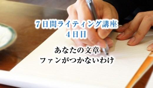 7日間ライティング講座〔4日目〕