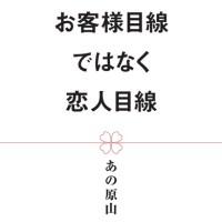 恋人目線テキスト(画像)