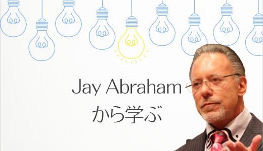 Jay Abraham から学ぶ