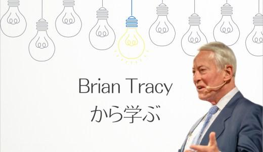 Brian Tracy から学ぶ