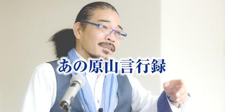 あの原山 日本一のコンサルタント 原山友弘