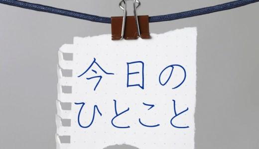 今日のひとこと vol.71~vol.201〔2017年5月〕