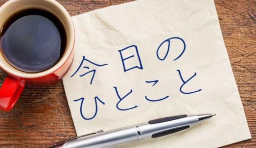今日のひとこと vol.82~vol.109〔2017年2月〕