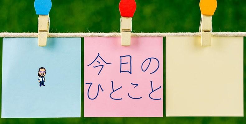 マーケター・有名人・あの原山・日本一のマーケッター・原山友弘