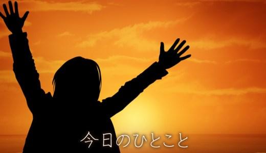 vol.513│関西人から関東人への洗礼「で、オチは?」。それはおもてなしの文化。