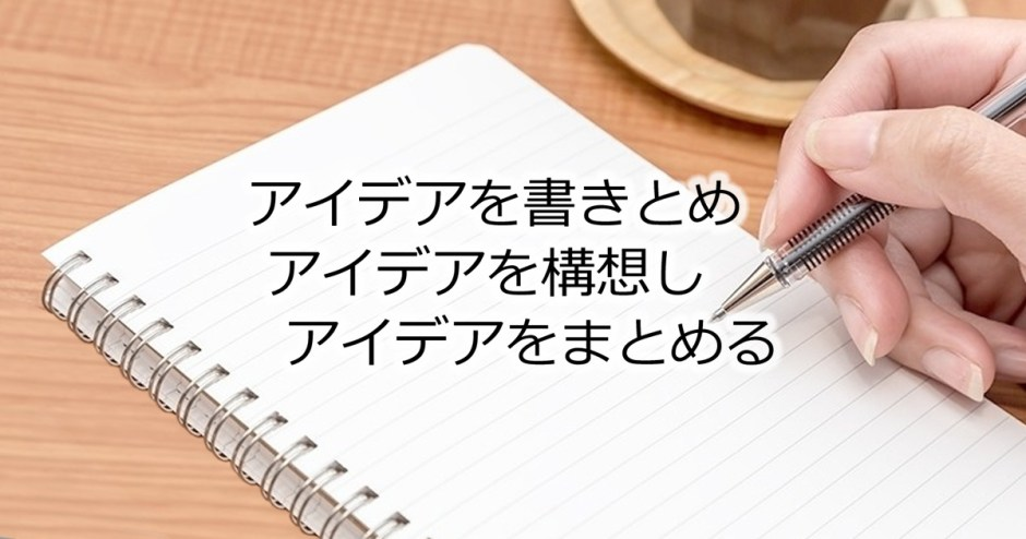 あの原山アイデア構想化ノート