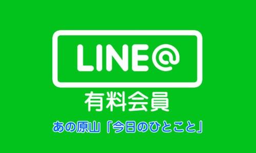 あの原山 LINE@有料会員