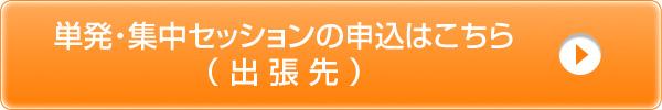 恋人目線│あの原山 パーソナルコンサル