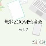 無料ZOOM勉強会 Vol.2