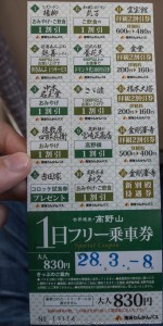 The one-day bus pass to get around Koya-san - simply show the bus conductor when getting on and off.
