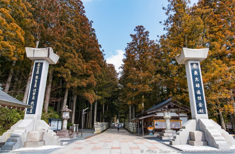 The entrance to Okunoin just outside the bus stop.