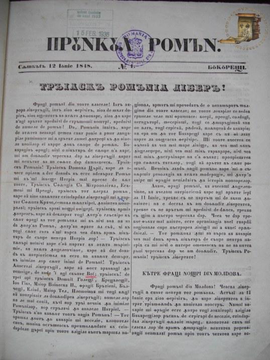 Ziarul Pruncul Roman 1848