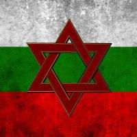 Евреи в България