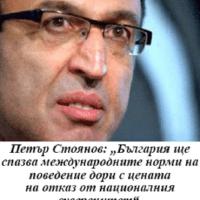 Унищожаването на Българската Армия и нещо за НАТО