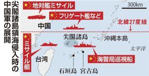 <#テレビが絶対に報道しないニュース>中国海警局の巡視船が尖閣諸島の領海侵入時、中国海軍のミサイル艇も付近を展開 中国軍が海警局と連動し、中国本土からは日本船をミサイルで撃沈可能な地対艦ミサイルの発射態勢も
