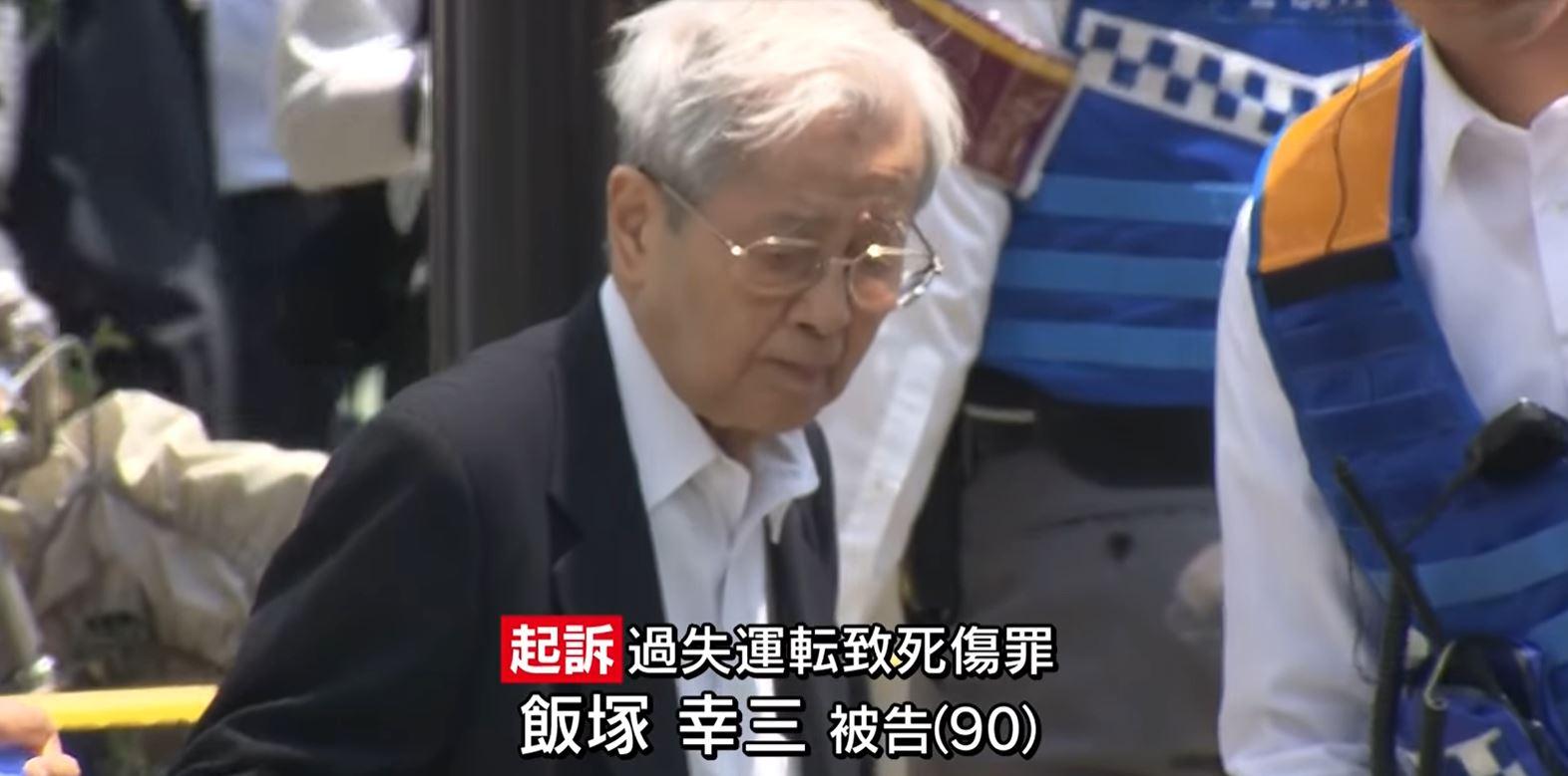 飯塚幸三が起こした事故とは?母子2人を○した男の生涯