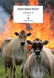 הספר ישראל בשנת 2000 מתאר אירוע בדיוני שבו חיות פורצות בהמוניהן ממשקים חקלאיים, פושטות על מרכזי הערים...