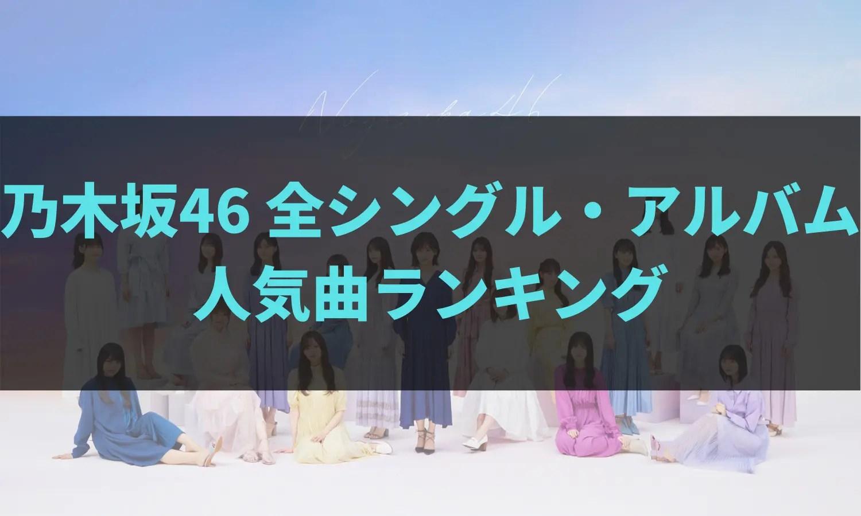 乃木坂46 全楽曲ランキング アイキャッチ