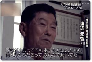 渡辺監督,丹波慎也