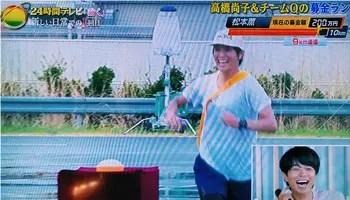 24時間テレビ,チームQ,募金ラン,松本薫