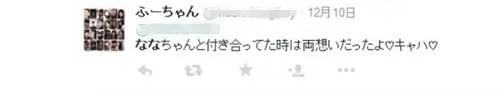 西野七瀬,歴代彼氏,ふーちゃん,裏垢