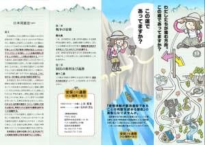 fukuoka_leaflet