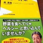 有機農業なら安心?南清貴氏の新刊「じつは危ない野菜」を読めばちゃんとお野菜が選べるよ♬