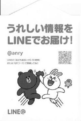 あんり治療院のLINE@