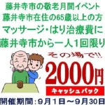 平成26年藤井寺市の鍼灸マッサージ電気治療費の扶助
