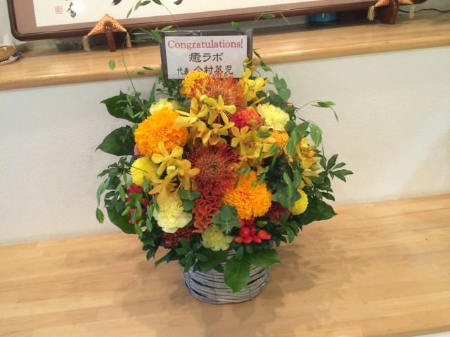 癒ラボ様からのお祝いの花