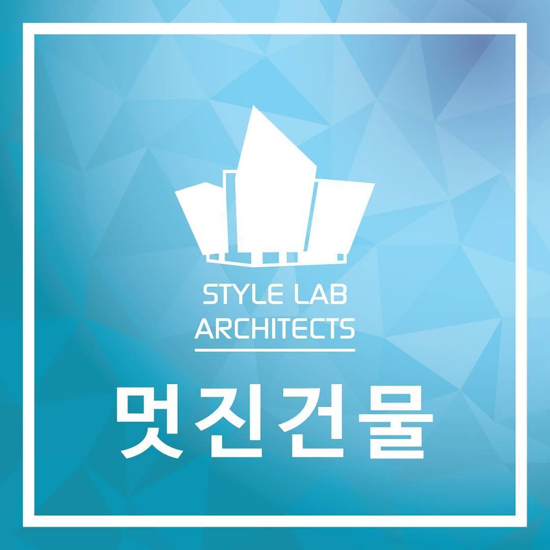 1552025852912828023 스타일 랩 종합건축사사무소 : 건축사 안응준