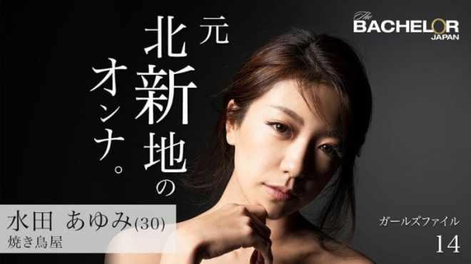 「水田あゆみ」の画像検索結果