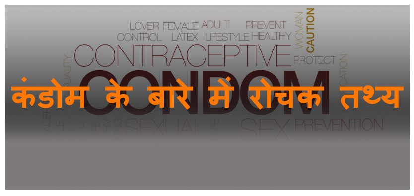 condom facts in hindi