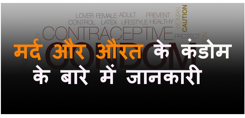 men and women condom information in hindi