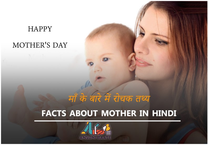 Mother's Day माँ के बारे में रोचक तथ्य- Amazing Facts About Mother In Hindi