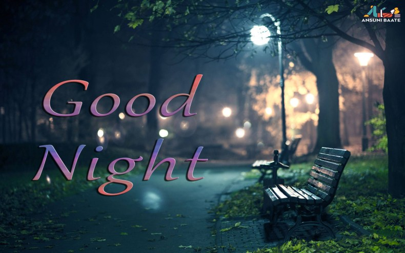 good night high resolution wallpaper good night wishes wallpaper pic image dowenload शुभरात्रि इमेज