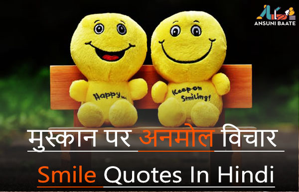 मसकन पर अनमल वचर Smile Quotes In Hindi