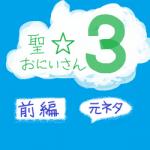 聖☆おにいさん3巻の元ネタ解説・宗教用語!前編その16~その19