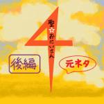 聖☆おにいさん4巻の元ネタ解説・宗教用語!後編その27~その29