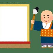 今年の漢字を発表する清水寺のお坊さんは誰?本人から聞いた裏話とは?